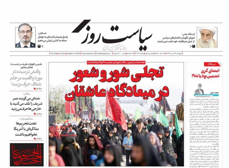 عناوین اخبار روزنامه سیاست روز در روز پنجشنبه ۲۵ مهر