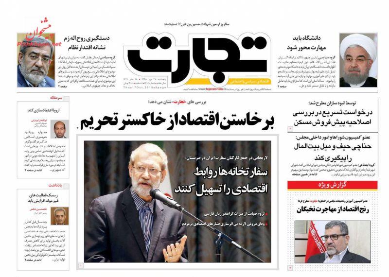 عناوین اخبار روزنامه تجارت در روز پنجشنبه ۲۵ مهر