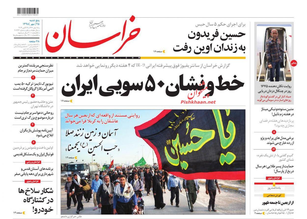عناوین اخبار روزنامه خراسان در روز پنجشنبه ۲۵ مهر :