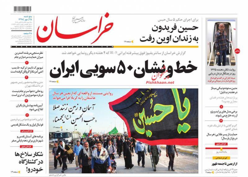 عناوین اخبار روزنامه خراسان در روز پنجشنبه ۲۵ مهر