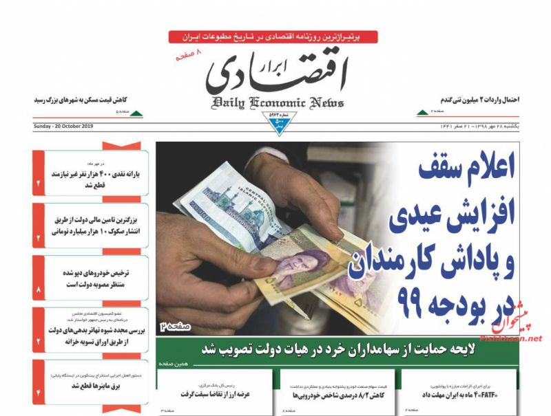 عناوین اخبار روزنامه ابرار اقتصادی در روز یکشنبه ۲۸ مهر