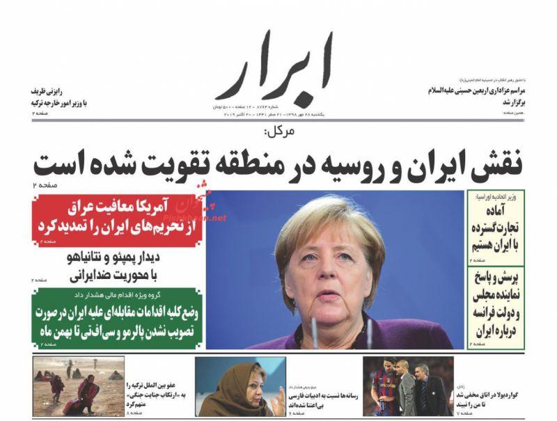 عناوین اخبار روزنامه ابرار در روز یکشنبه ۲۸ مهر