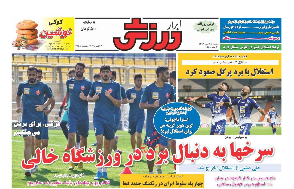 عناوین اخبار روزنامه ابرار ورزشى در روز یکشنبه ۲۸ مهر :