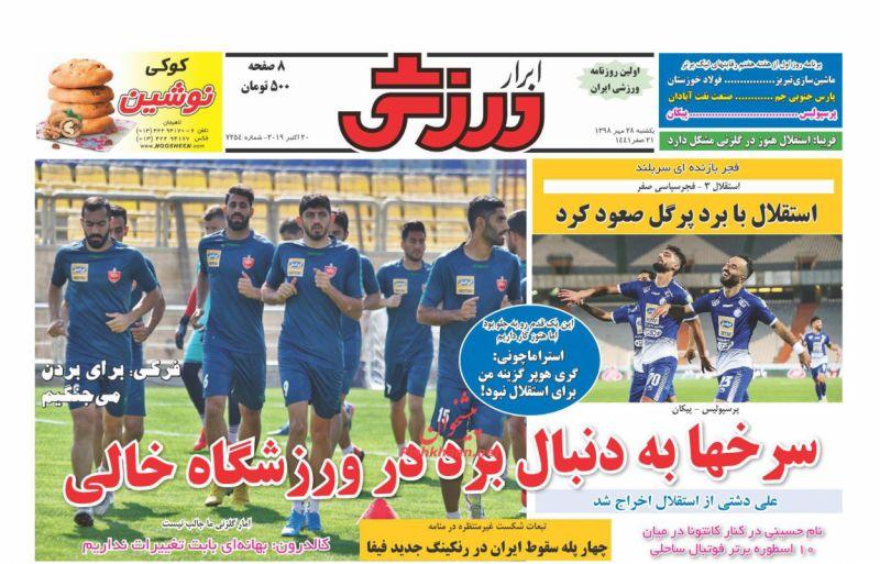عناوین اخبار روزنامه ابرار ورزشى در روز یکشنبه ۲۸ مهر