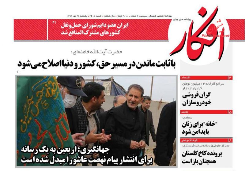 عناوین اخبار روزنامه افکار در روز یکشنبه ۲۸ مهر