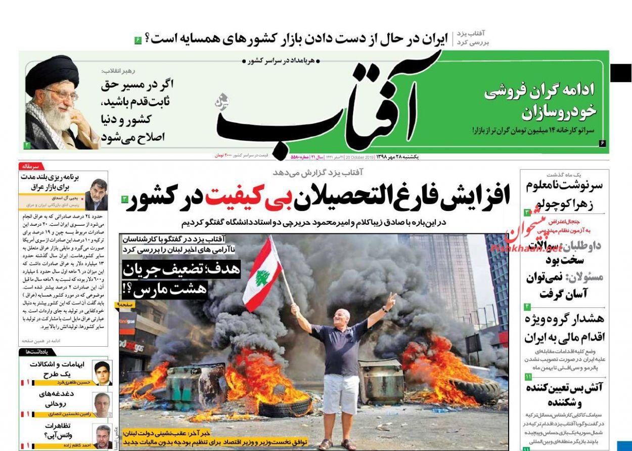 عناوین اخبار روزنامه آفتاب یزد در روز یکشنبه ۲۸ مهر :