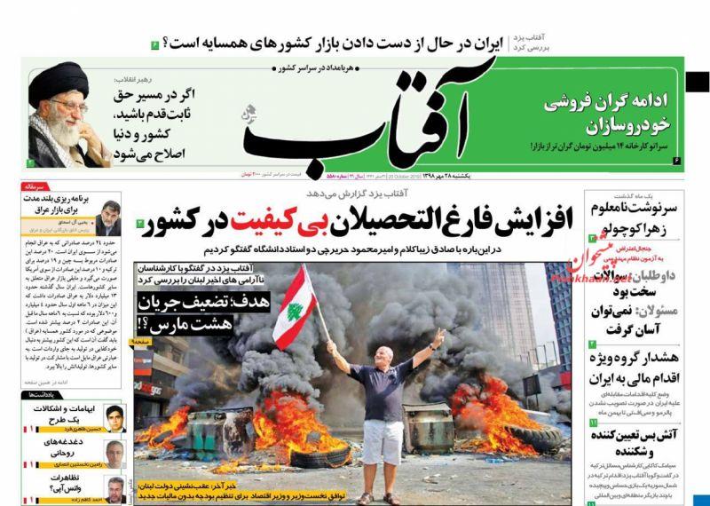 عناوین اخبار روزنامه آفتاب یزد در روز یکشنبه ۲۸ مهر