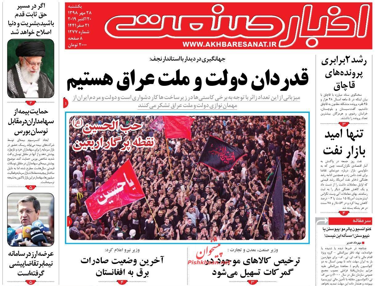عناوین اخبار روزنامه اخبار صنعت در روز یکشنبه ۲۸ مهر :