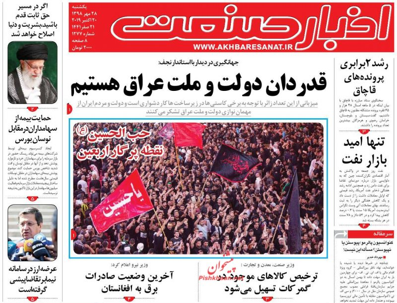 عناوین اخبار روزنامه اخبار صنعت در روز یکشنبه ۲۸ مهر