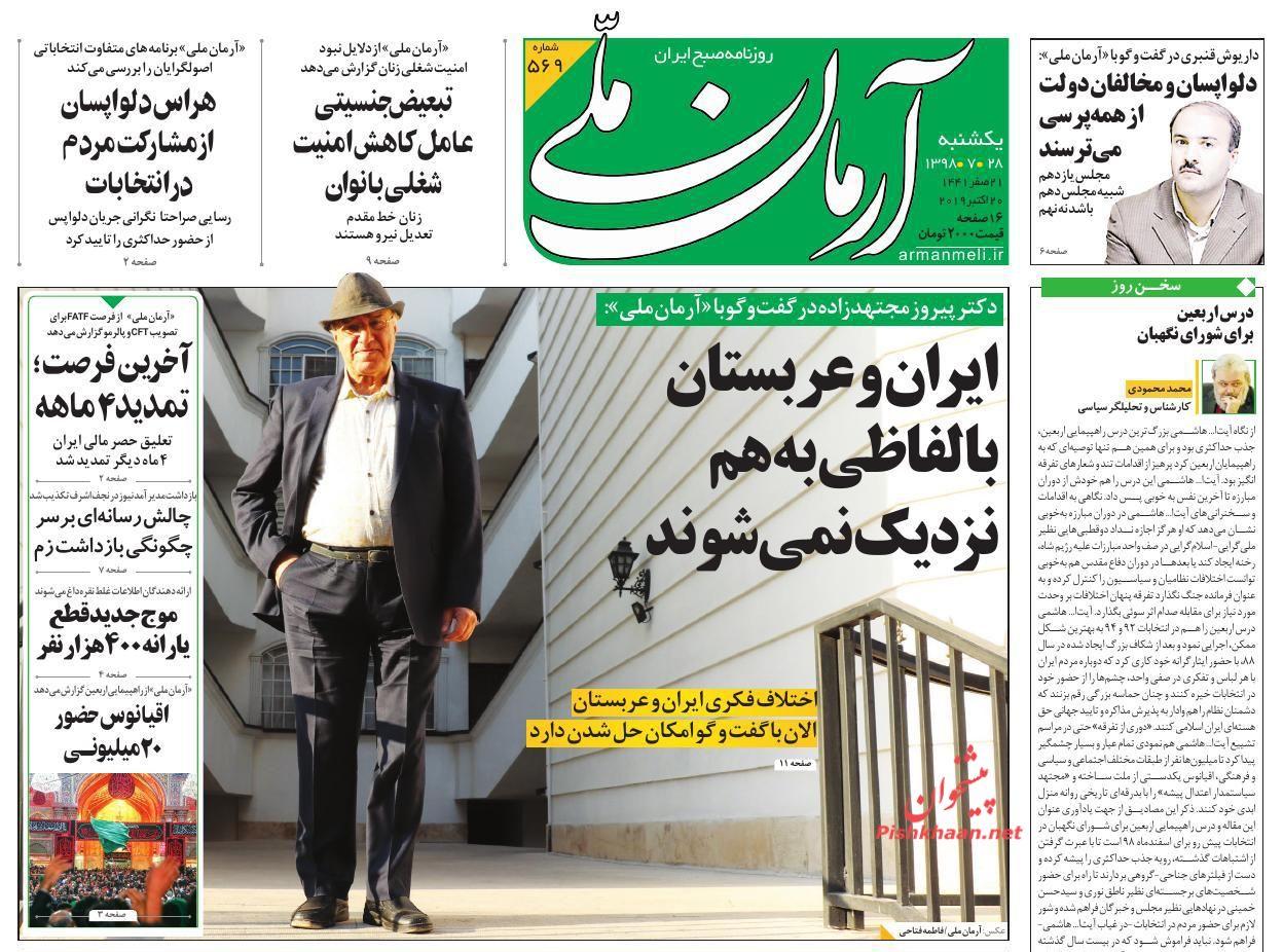 عناوین اخبار روزنامه آرمان ملی در روز یکشنبه ۲۸ مهر :