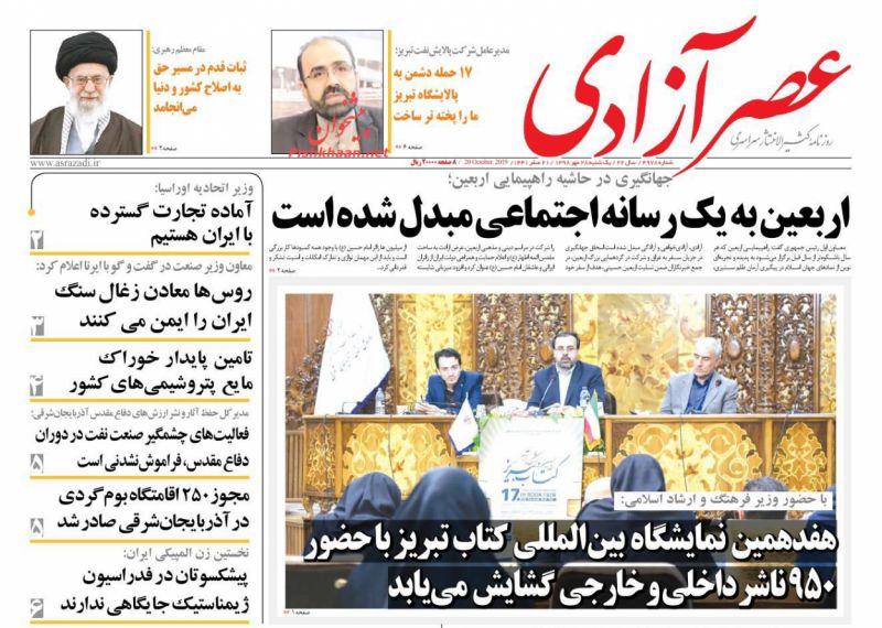 عناوین اخبار روزنامه عصرآزادی در روز یکشنبه ۲۸ مهر