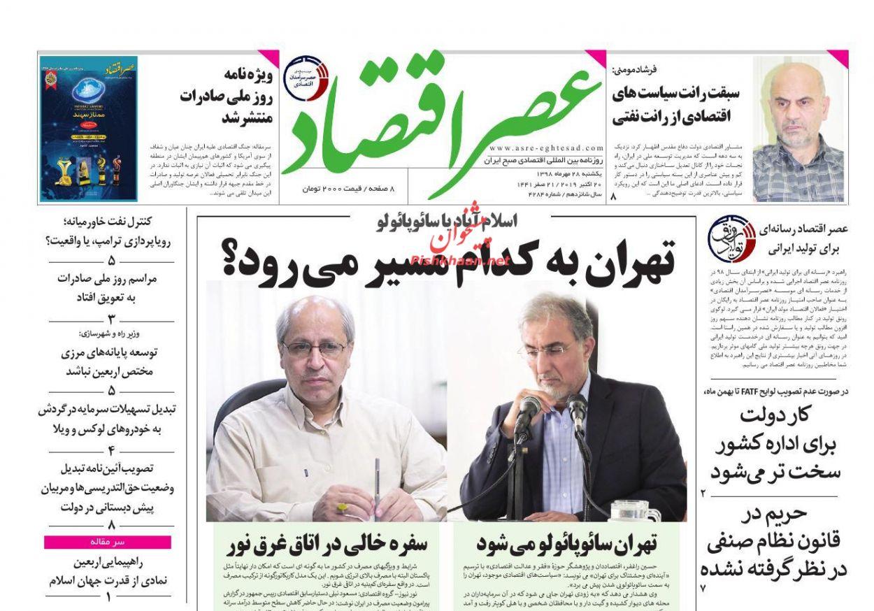 عناوین اخبار روزنامه عصر اقتصاد در روز یکشنبه ۲۸ مهر :