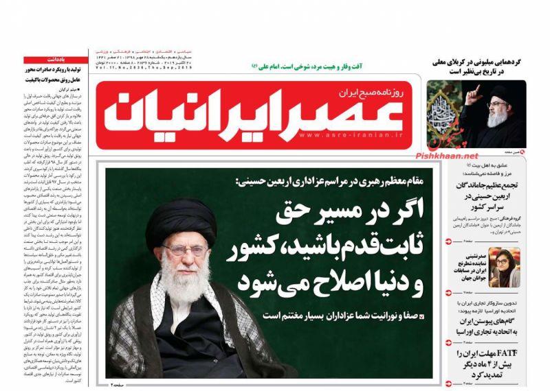 عناوین اخبار روزنامه عصر ایرانیان در روز یکشنبه ۲۸ مهر