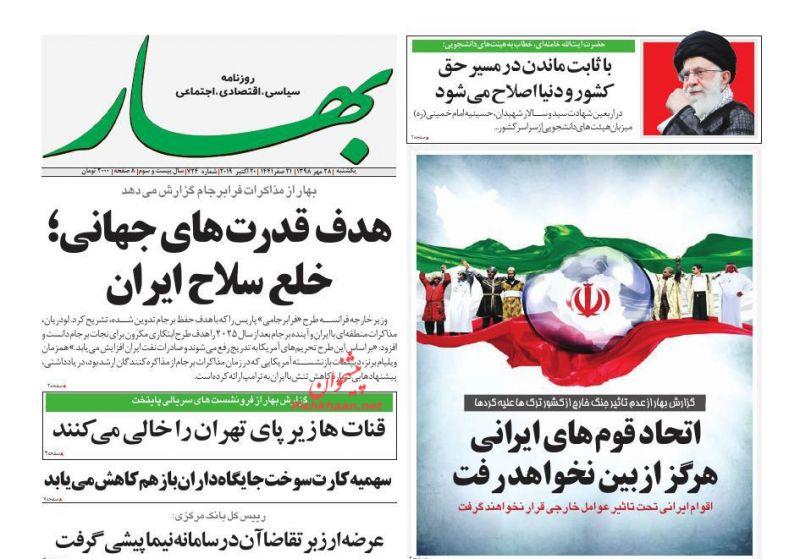 عناوین اخبار روزنامه بهار در روز یکشنبه ۲۸ مهر