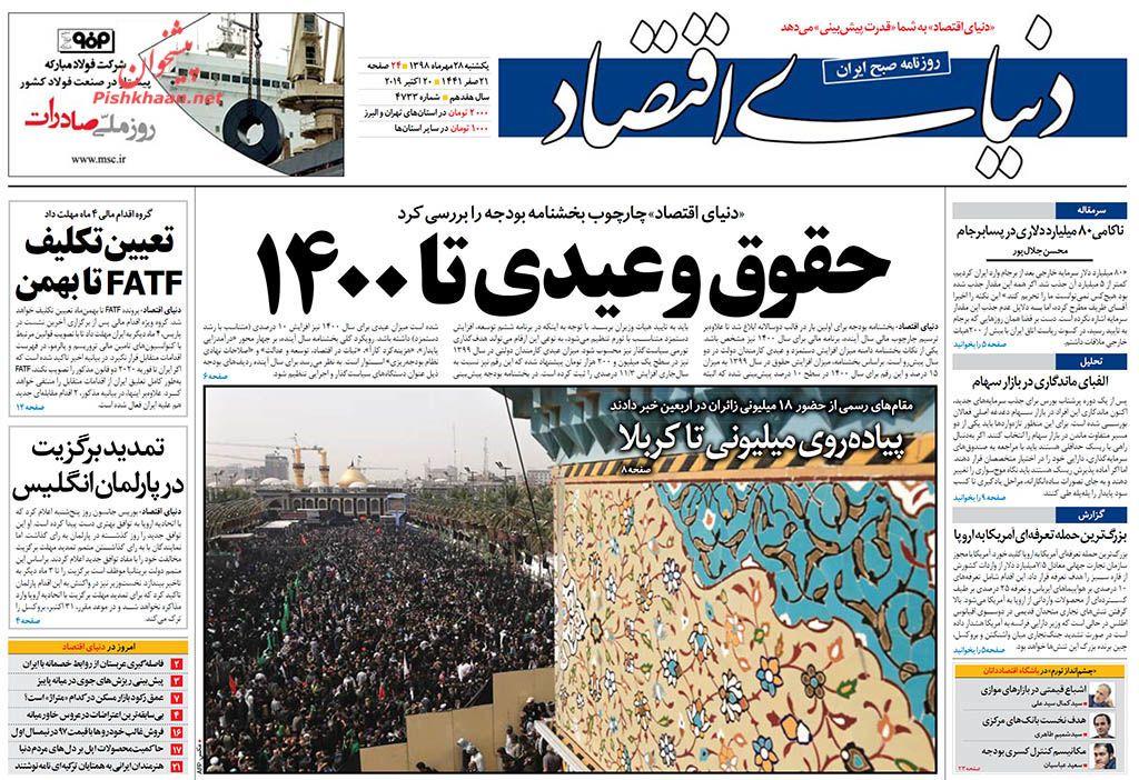 عناوین اخبار روزنامه دنیای اقتصاد در روز یکشنبه ۲۸ مهر :