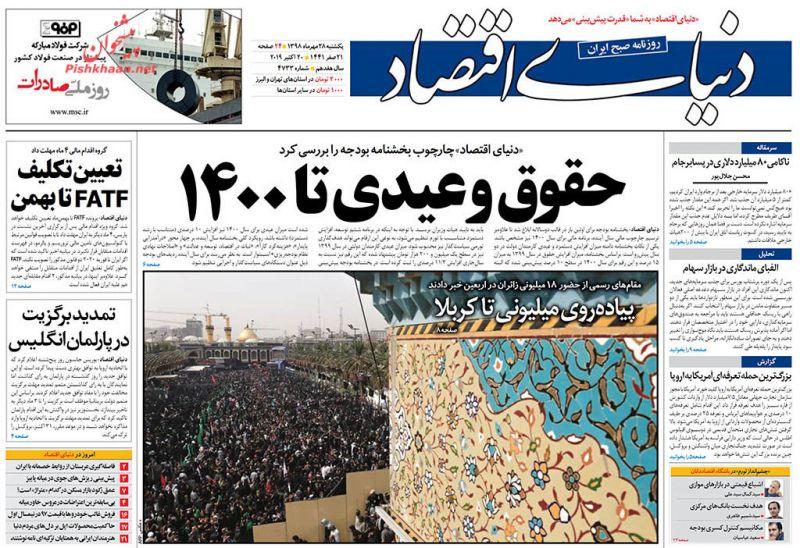 عناوین اخبار روزنامه دنیای اقتصاد در روز یکشنبه ۲۸ مهر