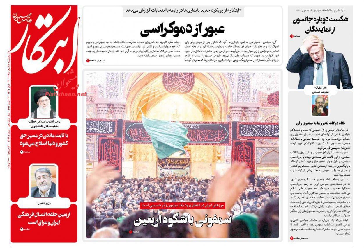 عناوین اخبار روزنامه ابتکار در روز یکشنبه ۲۸ مهر :