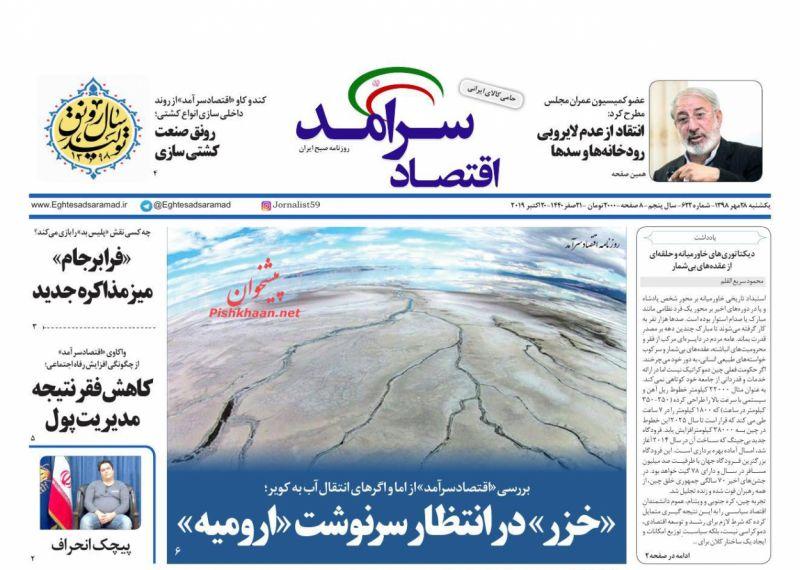 عناوین اخبار روزنامه اقتصاد سرآمد در روز یکشنبه ۲۸ مهر