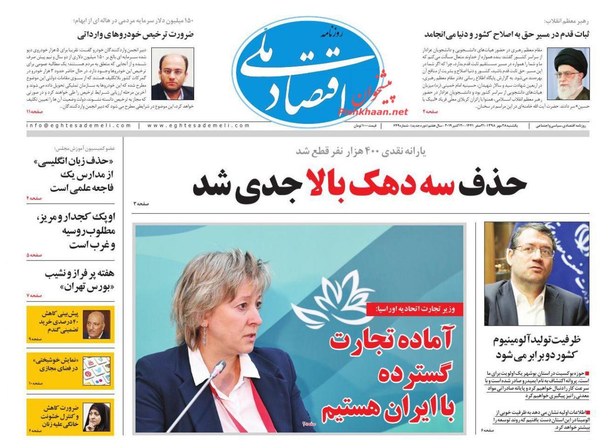 عناوین اخبار روزنامه اقتصاد ملی در روز یکشنبه ۲۸ مهر :