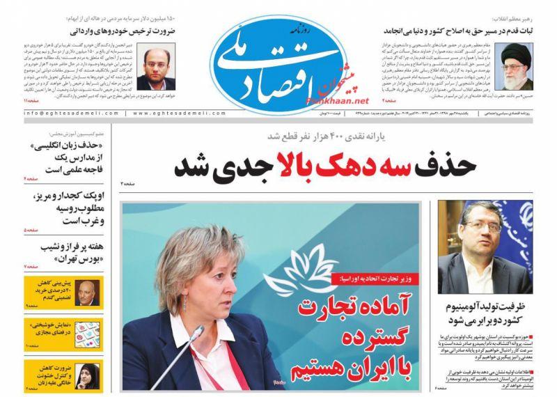 عناوین اخبار روزنامه اقتصاد ملی در روز یکشنبه ۲۸ مهر