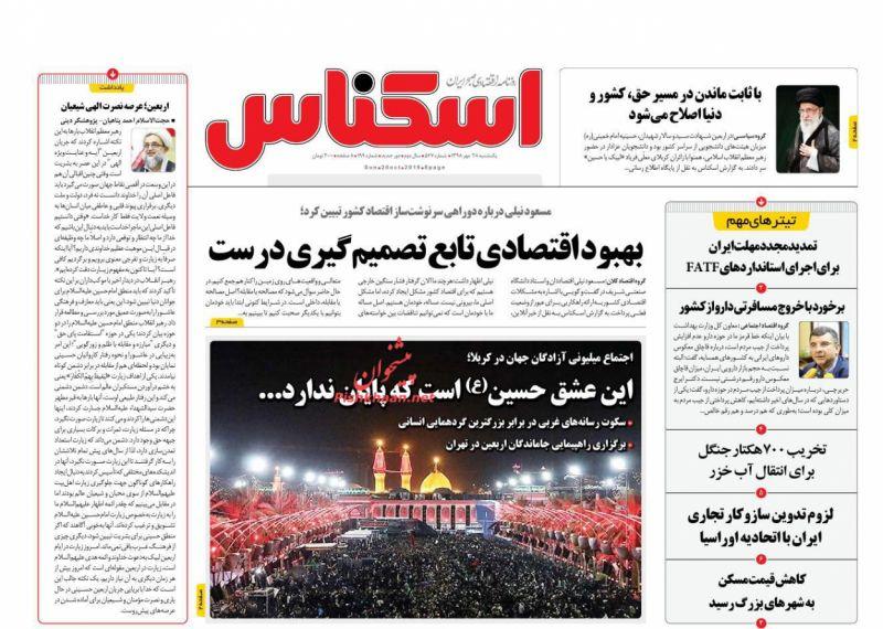 عناوین اخبار روزنامه اسکناس در روز یکشنبه ۲۸ مهر