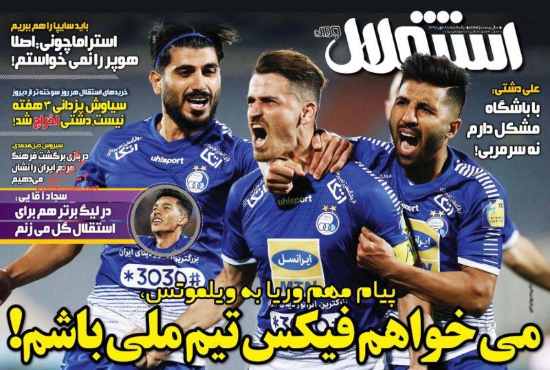 عناوین اخبار روزنامه استقلال جوان در روز یکشنبه ۲۸ مهر