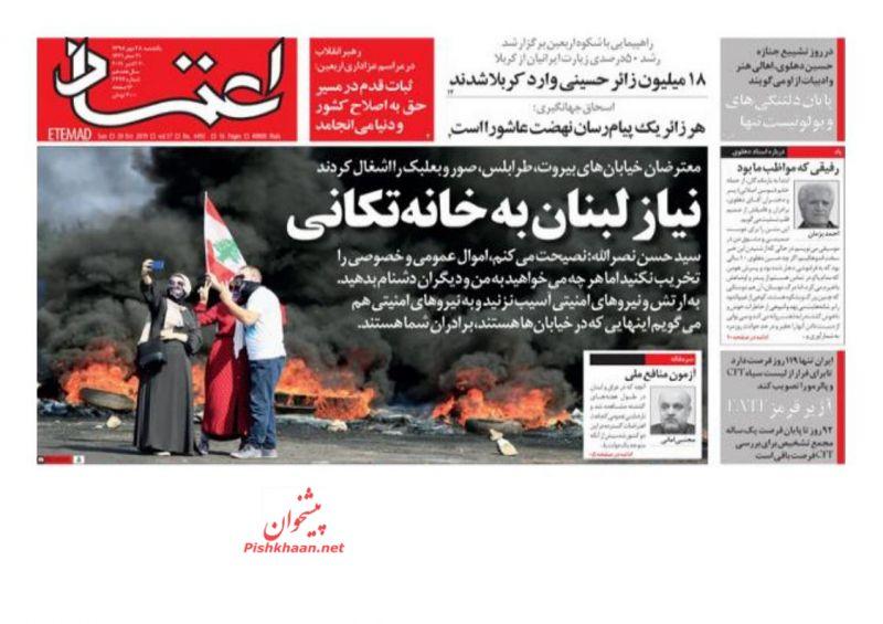 عناوین اخبار روزنامه اعتماد در روز یکشنبه ۲۸ مهر