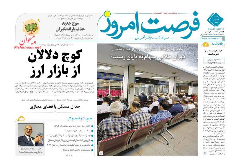 عناوین اخبار روزنامه فرصت امروز در روز یکشنبه ۲۸ مهر