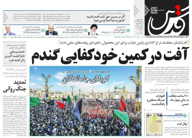 عناوین اخبار روزنامه قدس در روز یکشنبه ۲۸ مهر