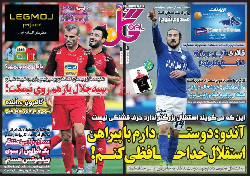 عناوین اخبار روزنامه گل در روز یکشنبه ۲۸ مهر