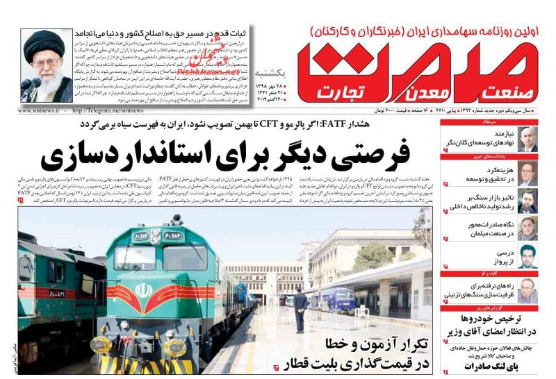عناوین اخبار روزنامه صمت در روز یکشنبه ۲۸ مهر