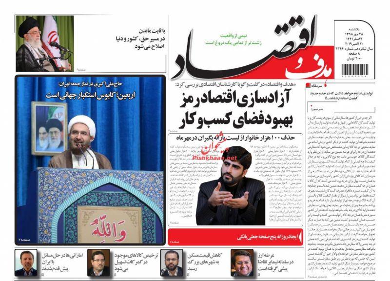 عناوین اخبار روزنامه هدف و اقتصاد در روز یکشنبه ۲۸ مهر