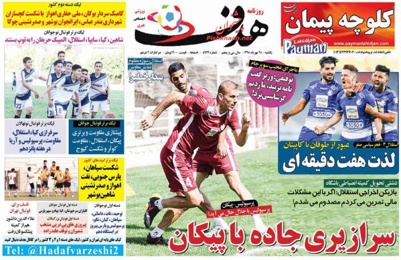 عناوین اخبار روزنامه هدف در روز یکشنبه ۲۸ مهر