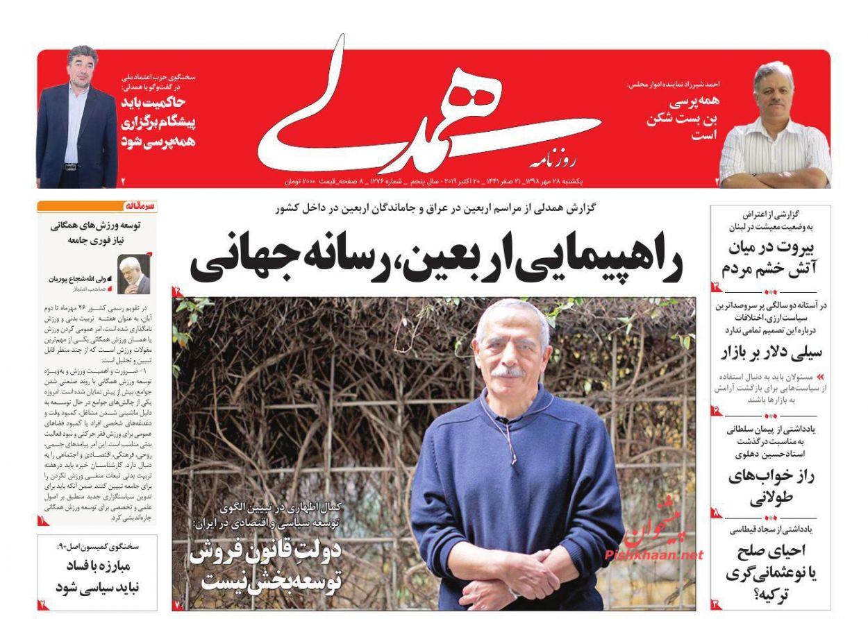 عناوین اخبار روزنامه همدلی در روز یکشنبه ۲۸ مهر :