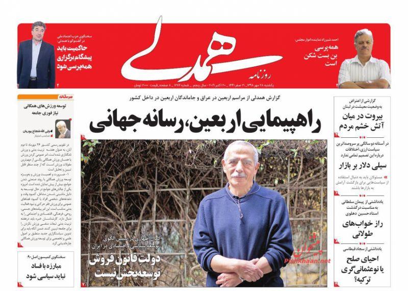 عناوین اخبار روزنامه همدلی در روز یکشنبه ۲۸ مهر