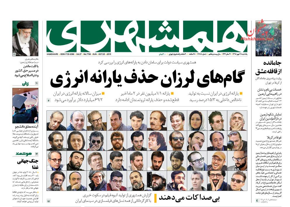 عناوین اخبار روزنامه همشهری در روز یکشنبه ۲۸ مهر :