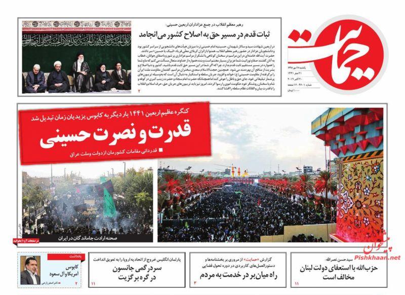 عناوین اخبار روزنامه حمایت در روز یکشنبه ۲۸ مهر