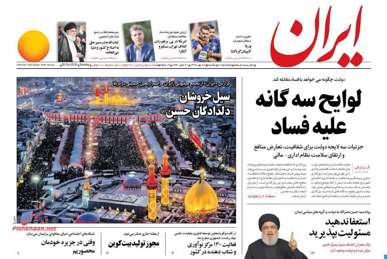 عناوین اخبار روزنامه ایران در روز یکشنبه ۲۸ مهر :