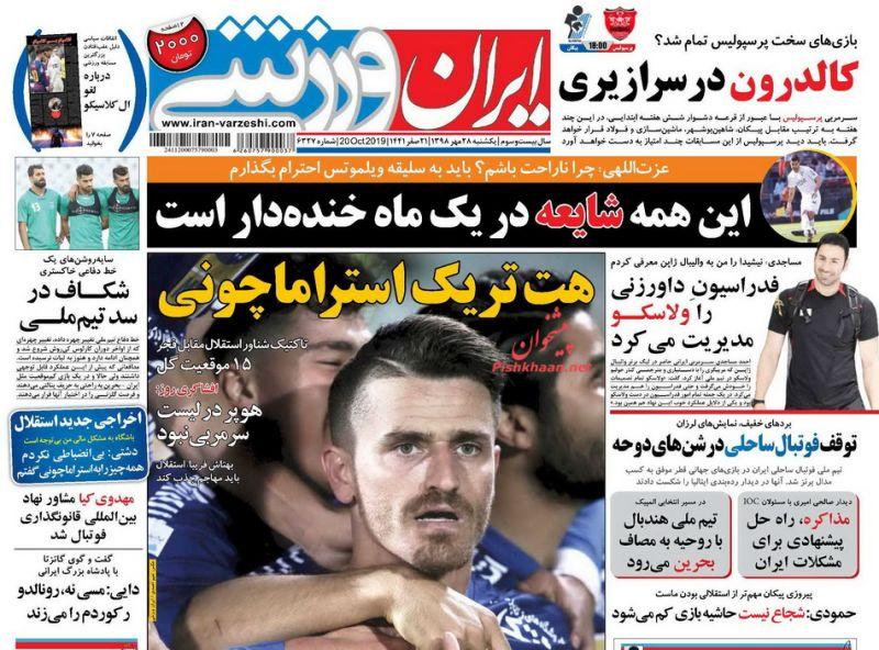 عناوین اخبار روزنامه ایران ورزشی در روز یکشنبه ۲۸ مهر