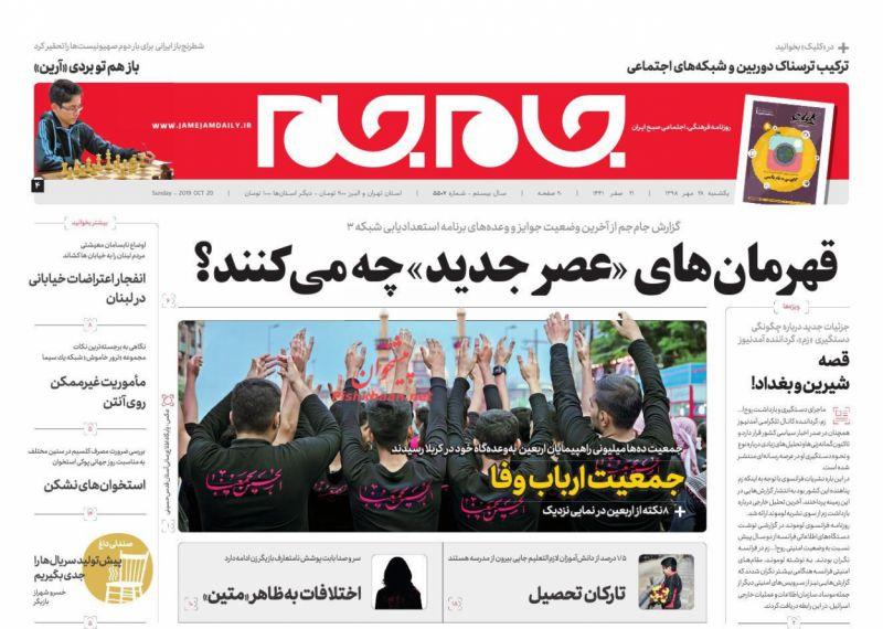 عناوین اخبار روزنامه جام جم در روز یکشنبه ۲۸ مهر