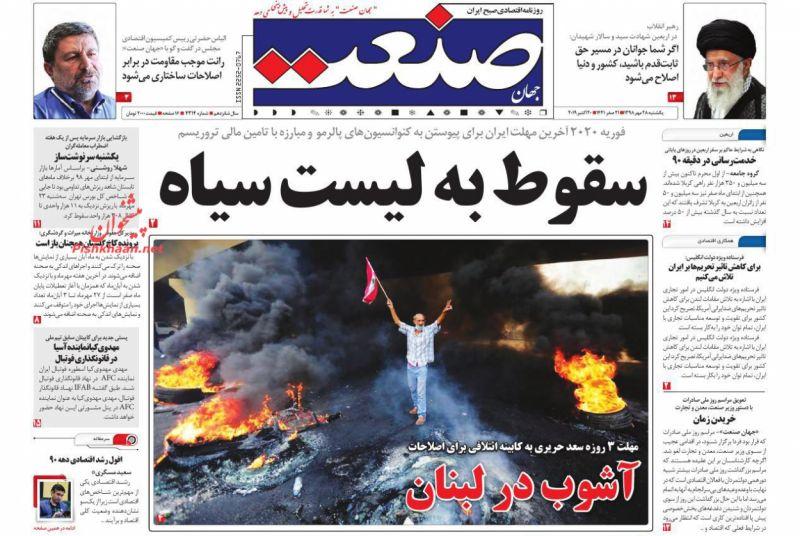 عناوین اخبار روزنامه جهان صنعت در روز یکشنبه ۲۸ مهر