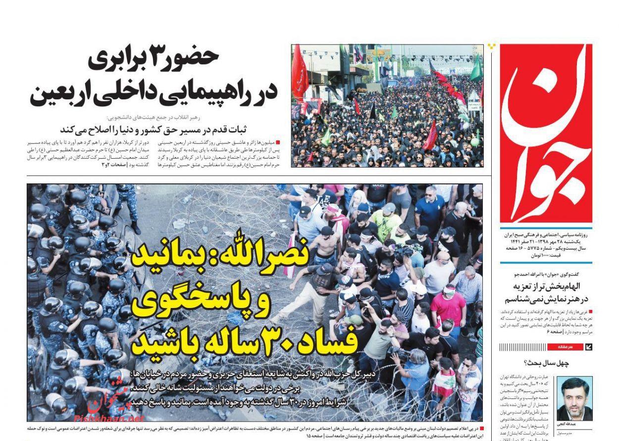 عناوین اخبار روزنامه جوان در روز یکشنبه ۲۸ مهر :
