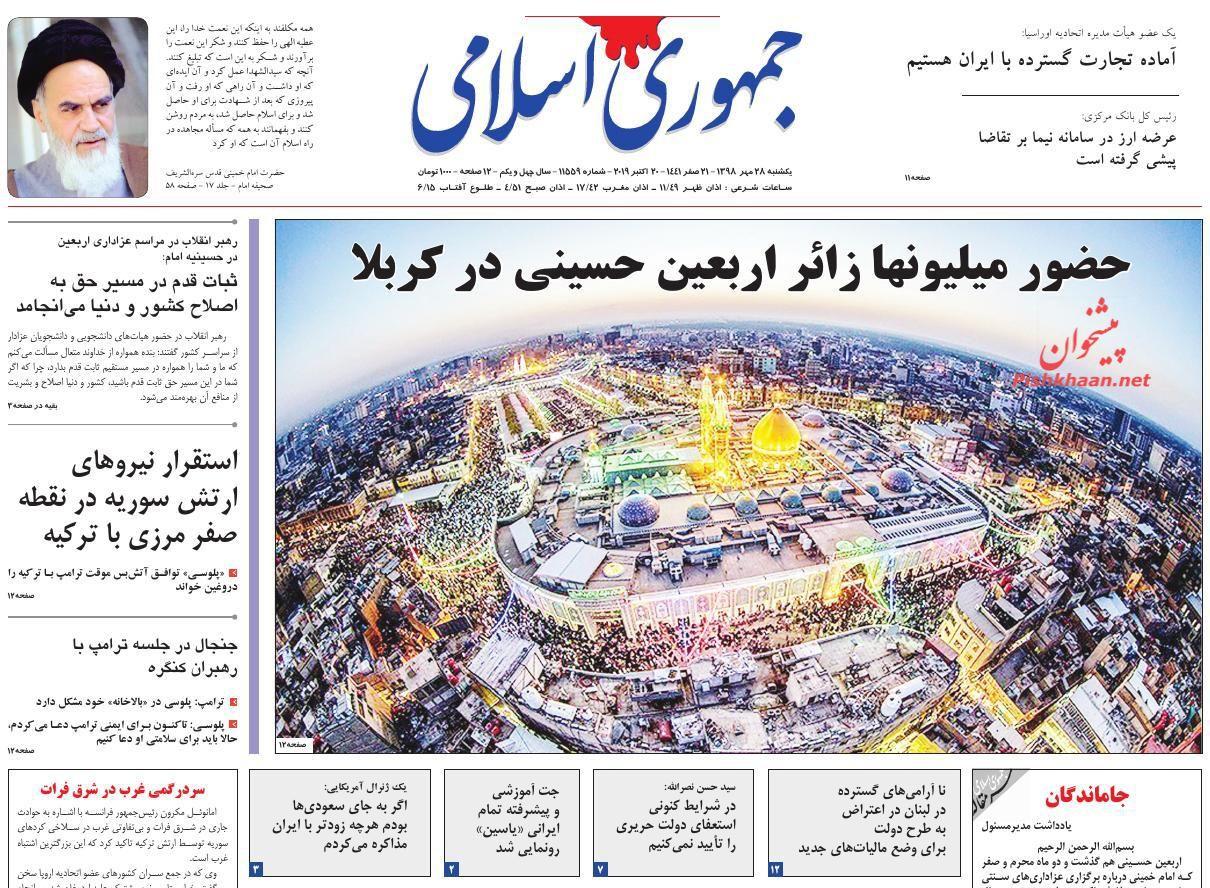 عناوین اخبار روزنامه جمهوری اسلامی در روز یکشنبه ۲۸ مهر :