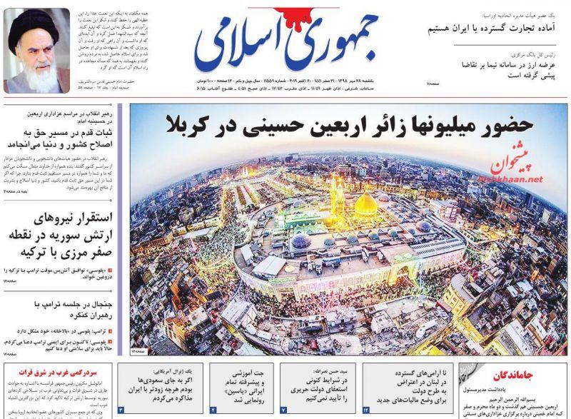 عناوین اخبار روزنامه جمهوری اسلامی در روز یکشنبه ۲۸ مهر