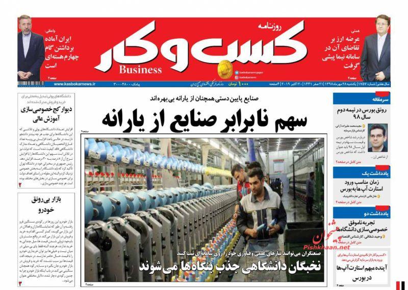 عناوین اخبار روزنامه كسب و كار در روز یکشنبه ۲۸ مهر