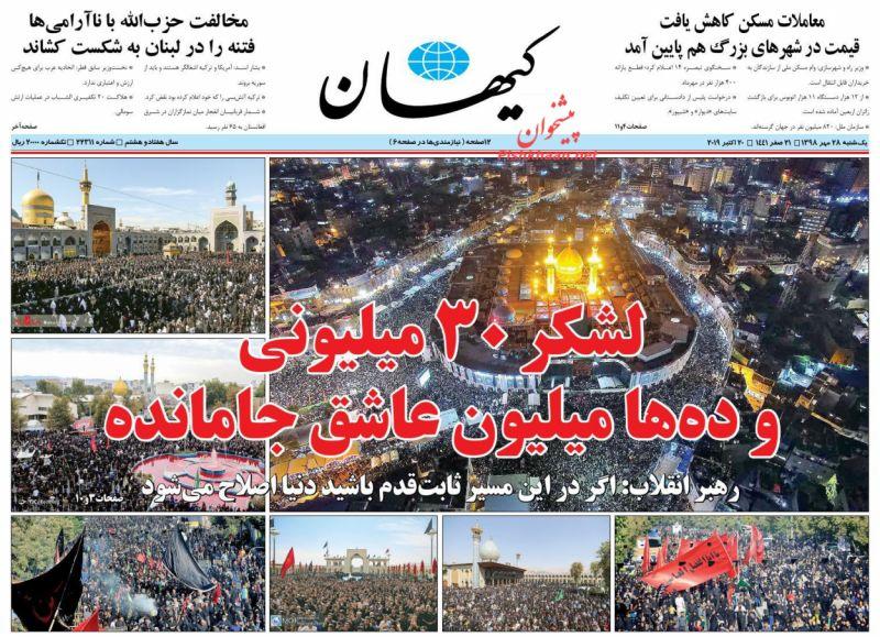 عناوین اخبار روزنامه کيهان در روز یکشنبه ۲۸ مهر
