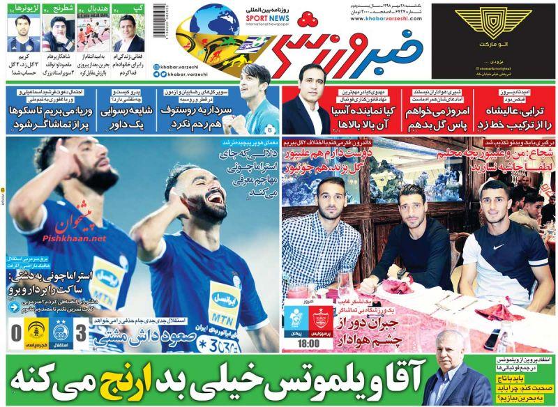 عناوین اخبار روزنامه خبر ورزشی در روز یکشنبه ۲۸ مهر