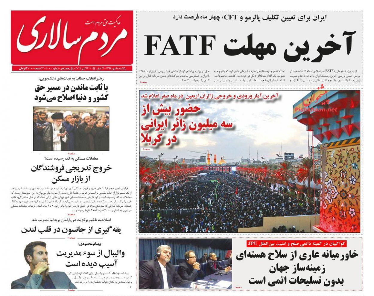 عناوین اخبار روزنامه مردم سالاری در روز یکشنبه ۲۸ مهر :