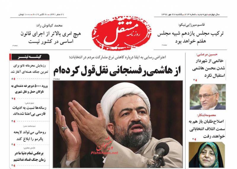 عناوین اخبار روزنامه مستقل در روز یکشنبه ۲۸ مهر