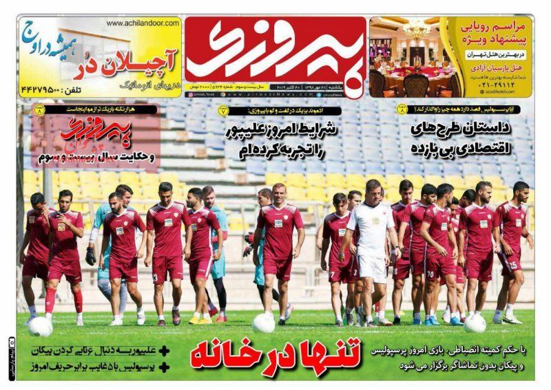 عناوین اخبار روزنامه پیروزی در روز یکشنبه ۲۸ مهر